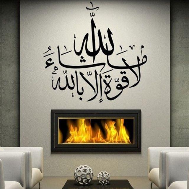 Kaligrafi Islamic Desain Baru Dekoratif Vinyl Dinding Decals Seni Dekorasi Rumah Tahan Air Mural untuk Ruang