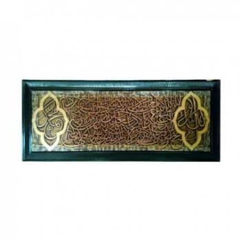 Cek Harganya Ngasem Klasik Lafadz Ayat Kursi Allah Muhammad Kayu Kaligrafi Dekorasi Dinding Jumbo Free gkir Hari Ini