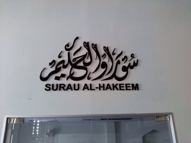 Signboard Box Up Nama Surau Material Acrylic dan logam