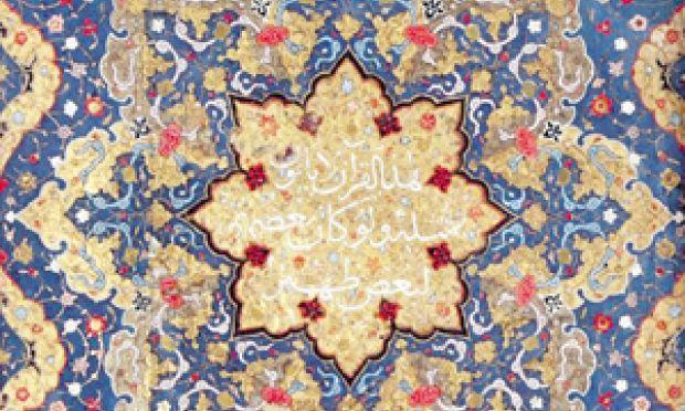 Seni Hiasan Dalaman Meletup Seni Hiasan Kitab Al Quran Agama Utusan Line