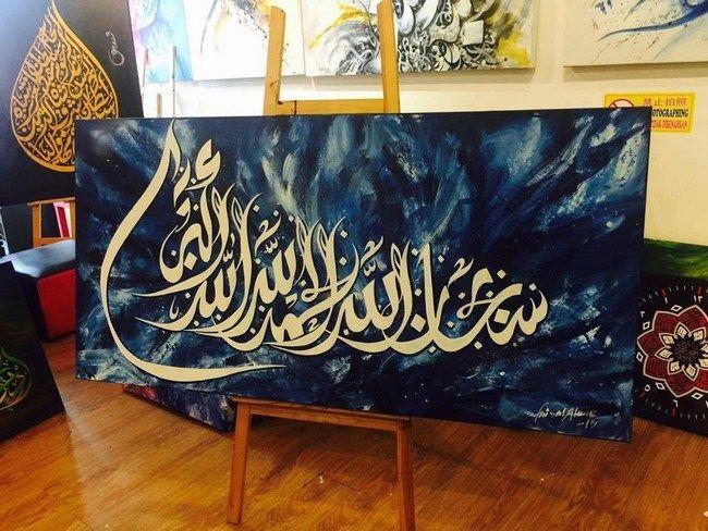 tempahan seni kaligrafi