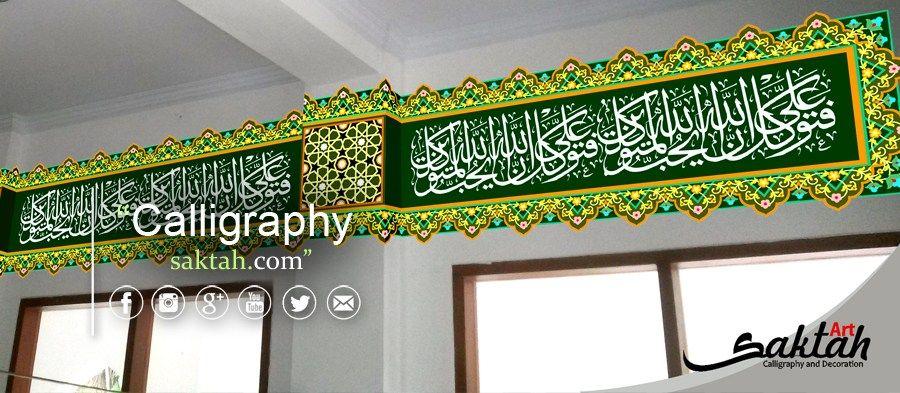 Dekorasi Hiasan Dalaman Terbaik Surau Bermanfaat Kaligrafi Di Masjid Nusagates